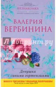 Девушка с синими гортензиями - Валерия Вербинина