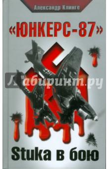 Юнкерс-87. Stuka в бою - Александр Клинге
