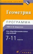 Шарыгин, Муравина: Геометрия. 7-11 классы. Программа УМК
