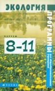 Экология. 811 классы: программы для общеобразовательных учреждений