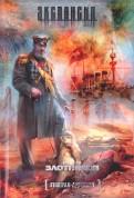 Роман Злотников: Генерал-адмирал