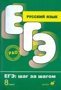 Капинос, Пучкова, Цыбулько: Русский язык. 8 класс
