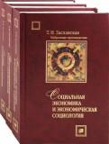 Татьяна Заславская: Избранное. В 3-х томах