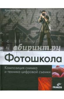 Фотошкола. Композиция снимка и техника цифровой съемки