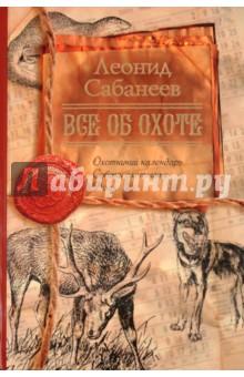 Все об охоте - Леонид Сабанеев
