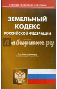 Земельный кодекс РФ по состоянию на 24.05.11