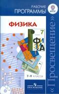 Шаронова, Иванова, Кабардин: Физика. 7-9 классы. Сборник рабочих программ. ФГОС