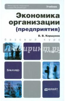 Экономика организации (предприятия). Учебник для бакалавров - Владимир Коршунов