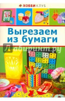 Купить Вырезаем из бумаги ISBN: 978-5-462-01171-9