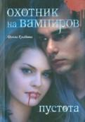 Ольга Грибова: Охотник на вампиров. Пустота