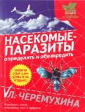 Лариса Черемухина: Насекомыепаразиты: определить и обезвредить