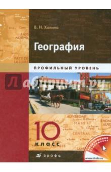 учебник география 10 класс холина