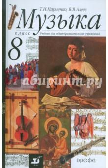 Музыка. 8 класс. Учебник (+CD) - Науменко, Алеев