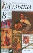 Науменко, Алеев: Музыка. 8 класс. Учебник (+CD)