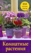 Ангелика Тролль: Комнатные растения. 650 лучших сортов