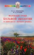 Семенова, Рукин: Маленькие уроки Большой экологии и записки из