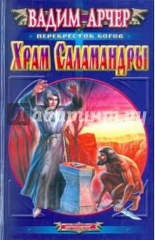 Храм саламандры - Вадим Арчер