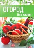 Мартин Кокс: Огород без хлопот