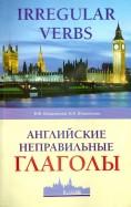 Шпаковский, Шпаковская: Английские неправильные глаголы
