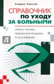 Справочник по уходу за больными - Генрих Ужегов