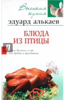 Эдуард Алькаев: Блюда из птицы. Разнообразное меню для будней и праздников  - купить со скидкой