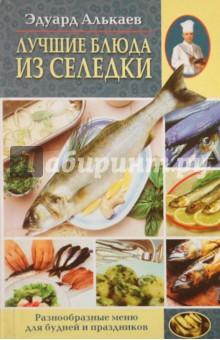 Купить Эдуард Алькаев: Лучшие блюда из селедки. Разнообразное меню для будней и праздников ISBN: 5-9524-0422-7