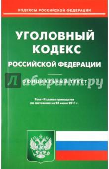 Уголовный кодекс РФ на 23.06.11