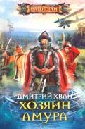 Дмитрий Хван: Хозяин Амура
