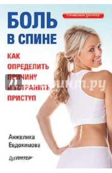 Боль в спине. Как определить причину и устранить приступ - Анжелика Евдокимова