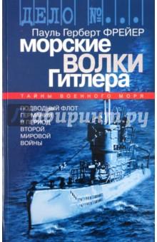 Морские волки Гитлера - Герберт Пауль