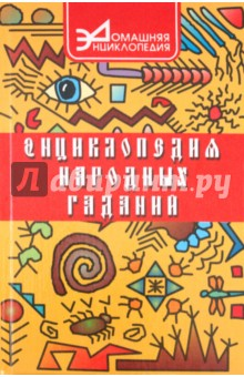 Энциклопедия народных гаданий