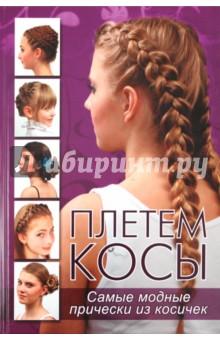 Плетем косы: Самые модные прически из косичек