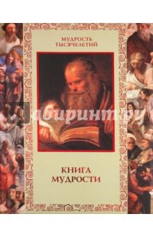 Книга мудрости - А. Давтян