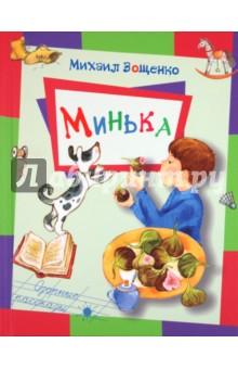 Минька - Михаил Зощенко