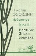 Николай Беседин: Избранное. В трех томах. Том 3.