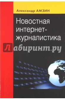 Новостная интернет - журналистика. Учебное пособие для студентов вузов - Александр Амзин
