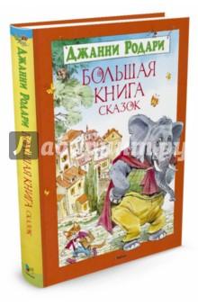 Купить Джанни Родари: Большая книга сказок ISBN: 978-5-389-02216-4