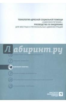 Технология адресной социальной помощи Самообеспечение. Руководство по внедрению (+CD) - Гришина, Чагин