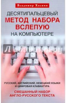 Десятипальцевый метод набора вслепую на компьютере - Владимир Холкин