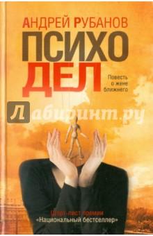 Купить Андрей Рубанов: Психодел ISBN: 978-5-17-073570-9