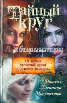 Тайный круг: Ритуал; Пленница; Могущество - Лиза Смит