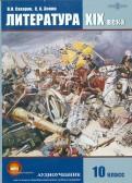 Сахаров, Зинин - Литература XIX века. Учебник для 10 класса (CDpc) обложка книги