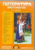 Литература. 5-6 классы. Хрестоматия (CDpc) обложка книги