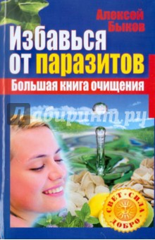 книга избавься от паразитов