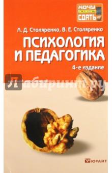 Психология и педагогика. 4-е изд. Краткий курс - Столяренко, Столяренко