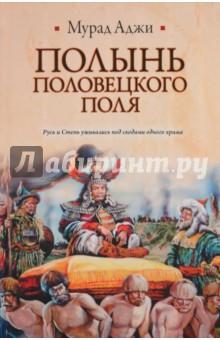 Полынь Половецкого поля - Мурад Аджи