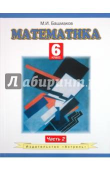 Математика. 6 класс. Учебник. В 2-х частях. Часть 2. ФГОС - Марк Башмаков