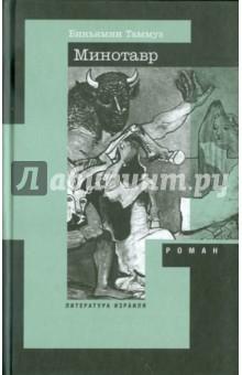 Купить Биньямин Таммуз: Минотавр ISBN: 5-93273-080-3