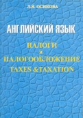 Лариса Осикова: Английский язык. Налоги и налогообложение