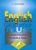 Виктор Шадрин: Элементарная грамматика английского языка